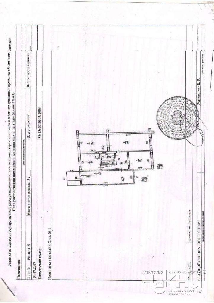 Продажа 3-комнатной квартиры, Котельницы, Молодежная,  8
